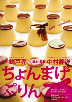 a boy and his samurai_chonmage-purin poster