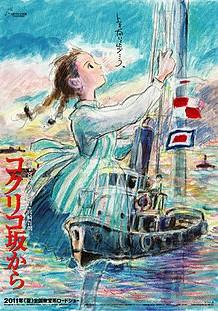 220px-Kokurikozaka_kara_film_poster
