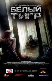 belyytigr-poster2