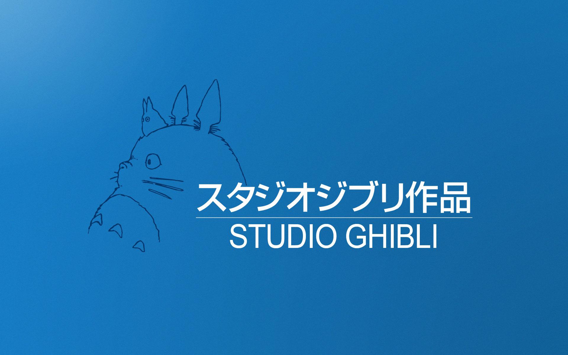 studio ghibli - photo #2