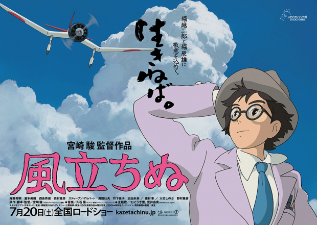'the Wind Rises' in New
