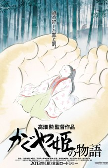 beautifully-animated-trailers-for-the-tale-of-princess-kaguya