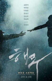 Haemoo_poster