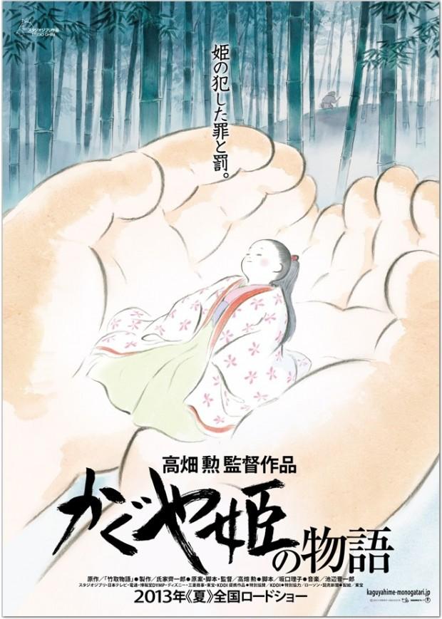 takahata-poster-620x869