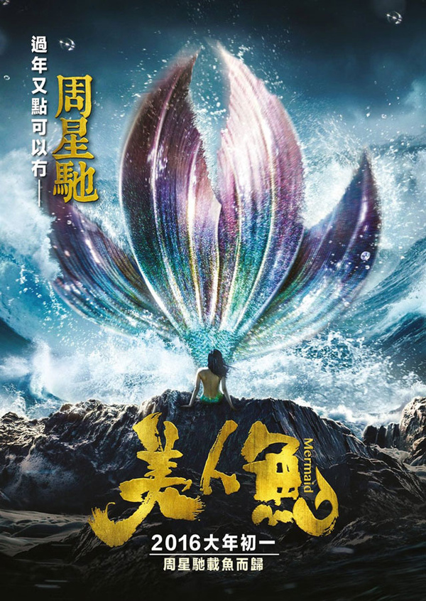 The Mermaid poster