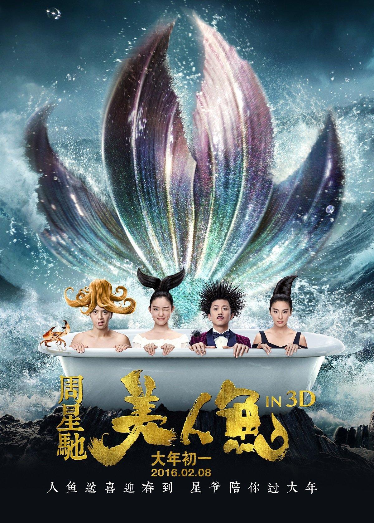 Download Film The Mermaid 2016