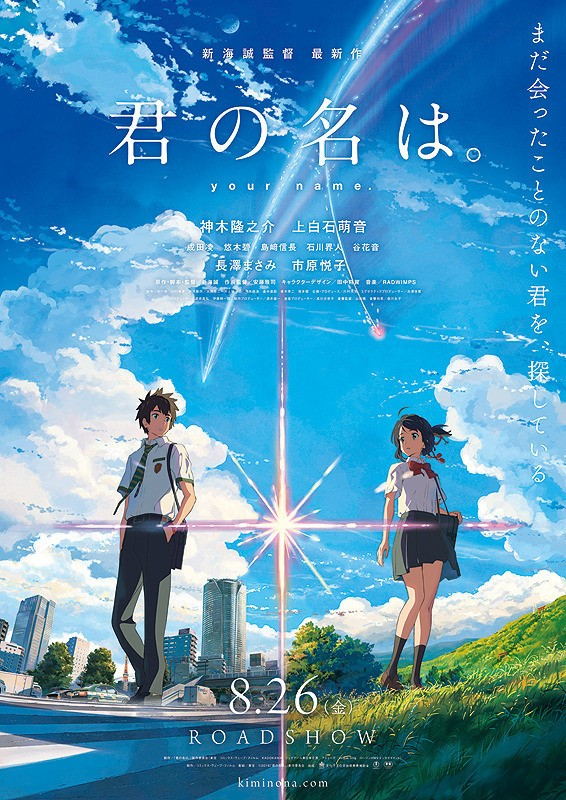 Review: 'Your Name' is an Exhilarating Philosophical and