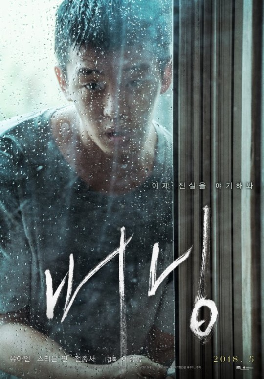 Cannes Review: Lee Chang-dong's 'Burning' Turns Haruki ...