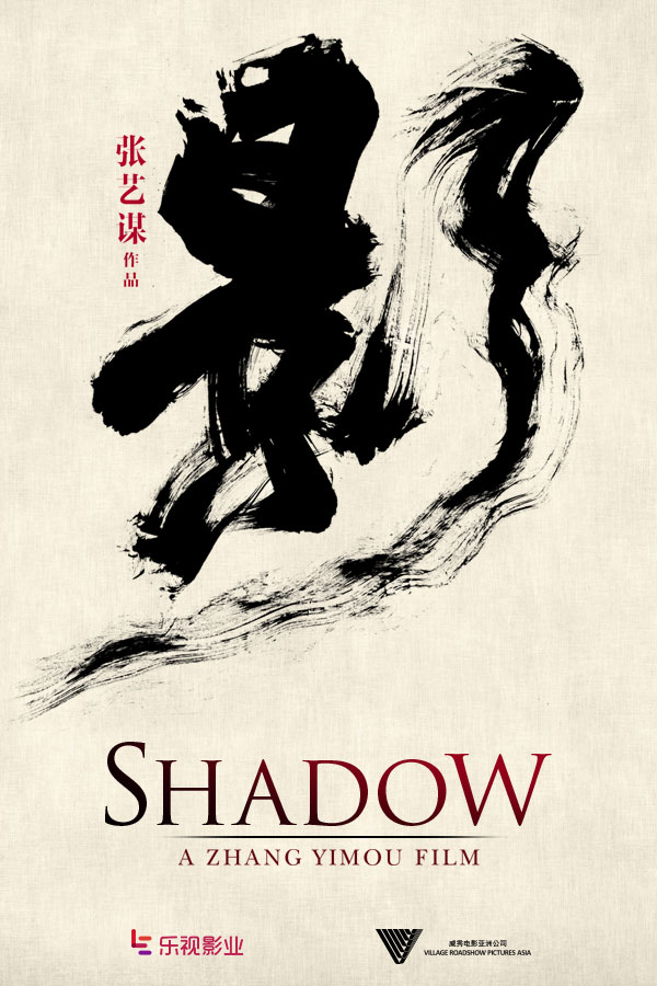 shadow-poster-1